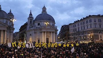 Сторонники Движения пяти звезд в Риме перед выборами