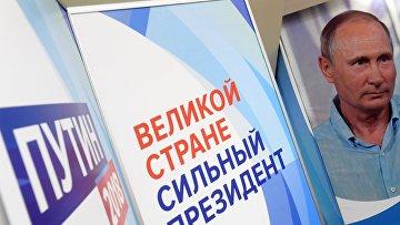 Плакаты в региональном избирательном штабе действующего президента РФ Владимира Путина в Казани