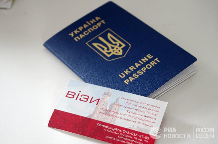 Заграничный паспорт гражданина Украины