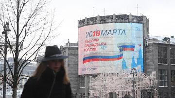 Экран на здании Центрального телеграфа в Москве с символикой выборов президента РФ