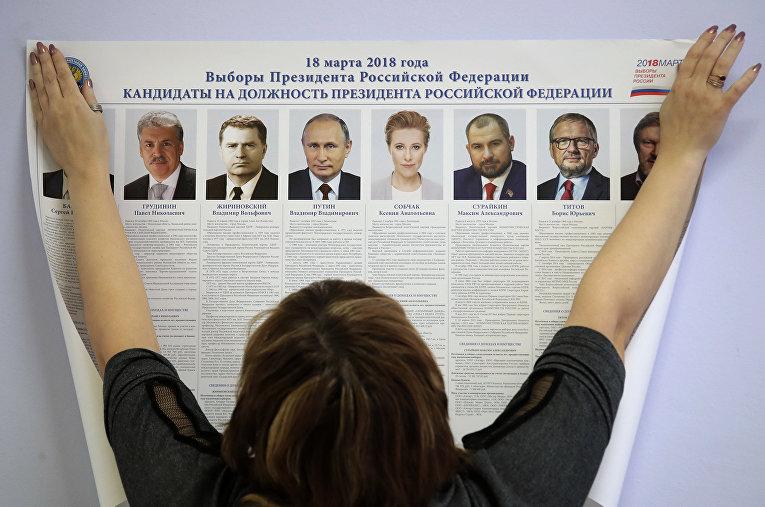 Подготовка к президентским выборам в Санкт-Петербурге