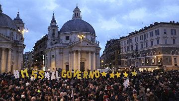 Сторонники «Движения 5 звезд» во время митинга в Риме