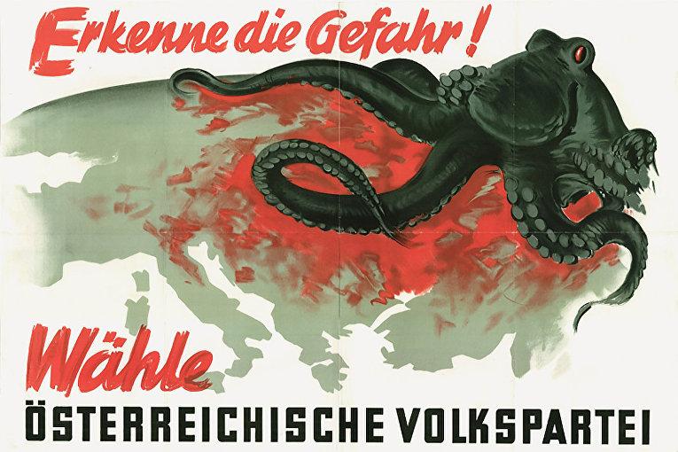 Осьминог на немецком плакате начала холодной войны