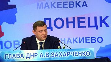 Глава Донецкой народной республики Александр Захарченко во время пресс-конференции в Донецке. 22 марта 2018