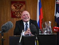 Посол РФ в Австралии Григорий Логвинов