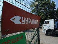 КПП на границе России с Украиной