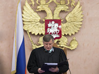Судья Верховного Суда России Юрий Иваненко зачитывает решение о апрете «Свидетелей Иеговы» на территории РФ