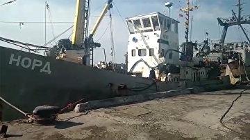 """Задержанное в украинской части территориальных вод Азовского моря рыболовецкое судно """"Норд"""""""