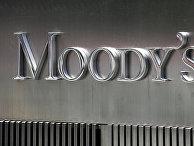 Логотип рейтингового агентства Moody's
