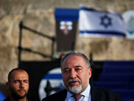 Министр обороны Израиля Авигдор Либерман