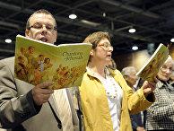 Ежегодная ассамблея Свидетелей Иеговы в пригороде Парижа, Франция