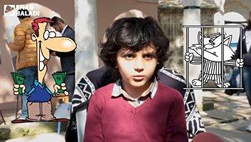 Сирийские дети про президентство