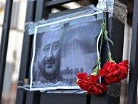 Цветы в память об убитом российском журналисте Аркадии Бабченко у здания посольства РФ в Киеве. 30 мая 2018