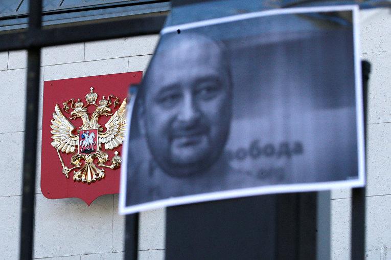 Фотография российского журналиста-диссидента Аркадия Бабченко на заборе посольства России в Киеве