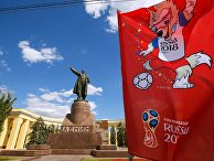Флаг с символикой чемпионата мира по футболу 2018 на площади Ленина в Волгограде