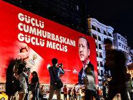 Баннер с портретом президента Турции Реджепа Тайипа Эрдогана на площади Таксим в Стамбуле