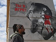 Граффити, посвященное чемпионату мира по футболу-2018, на стене жилого дома в Москве