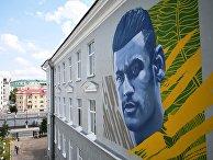Граффити с изображением игрока сборной Бразилии по футболу Неймара на стене дома в Казани