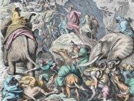 Переход Ганнибала через Альпы, цветная гравюра Генриха Лёйтеманна