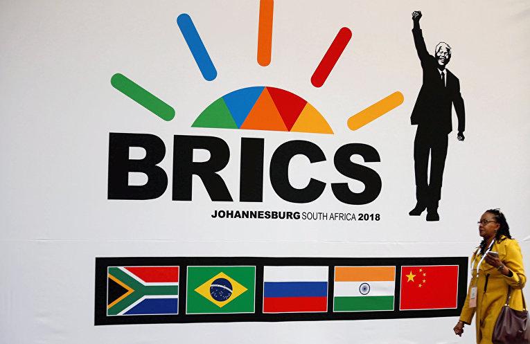 10-й саммит BRICS в Южной Африке