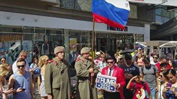 Русские солдаты защитили Трампа