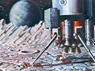 Рисунок «Луна, первые минуты после посадки»