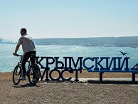 Мужчина на городской набережной в городе Керчь