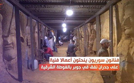 Художники работают в туннелях Восточной Гуты