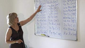 Урок русского языка в российско-ливанском культурном центре