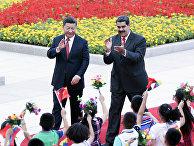 Председатель КНР Си Цзиньпин и президент Венесуэлы Николас Мадуро