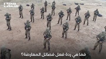 Сирийская оппозиция в Идлибе
