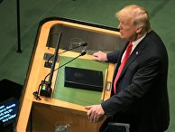 Президент США Дональд Трамп выступает на Генеральной Ассамблее Организации Объединенных Наций в Нью-Йорке. 25 сентября 2018