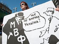 Женщина с плакатом в Киеве