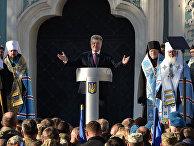 Президент Украины Петр Порошенко выступает на массовой молитве перед Софийским собором в Киеве