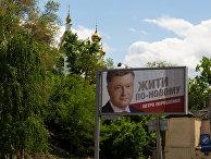 Агитационный плакат за кандидата в президенты Украиныи Петра Порошенко на одной из улиц Харькова