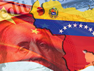Китайский Банк Развития предоставит Венесуэле заём в размере 20 миллиардов долларов