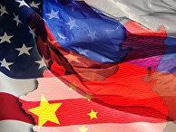 Запутанный треугольник Россия-Китай-США