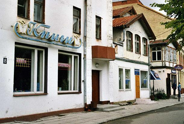Город Зеленоградск в Калининградской области
