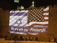 Акция солидарности в Иерусалиме после обстрела синагоги в американском Питтсбурге