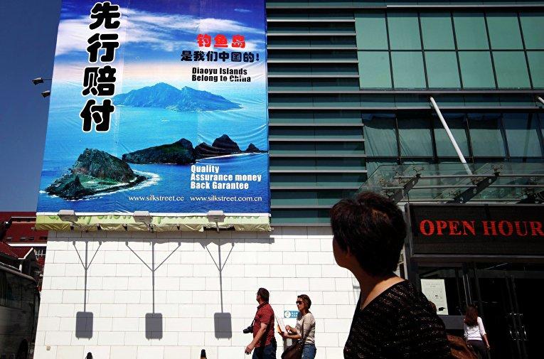 Протест в Китае против действий Японии в районе спорных островов Сенкаку