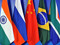 Флаги стран-участниц БРИКС
