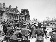 Военные корреспонденты фотографируются у стен разрушенного рейхстага