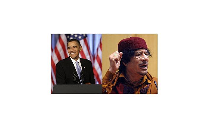 Обама и Каддафи