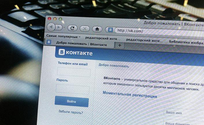 """Социальная сеть """"ВКонтакте"""""""