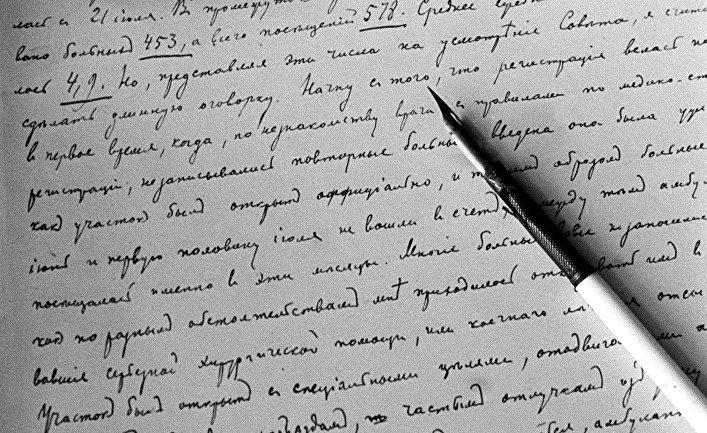 Врачебные записи А.П.Чехова
