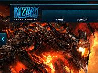 Компания Blizzard, разработчик популярнейших онлайновых игр World of Warcraft и Starcraft