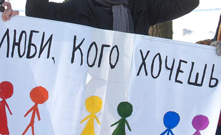 Права сексуальных меньшинств в россии