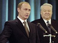 Путин дает присягу Президента РФ