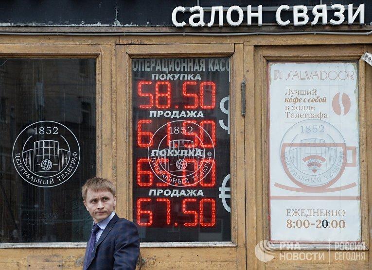 Табло обмена валюты на улице Москвы