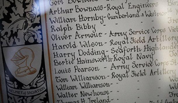 Список прошедших Первую мировую войну в церкви Иоанна Крестителя в дважды благословенной деревне Аркхольм
